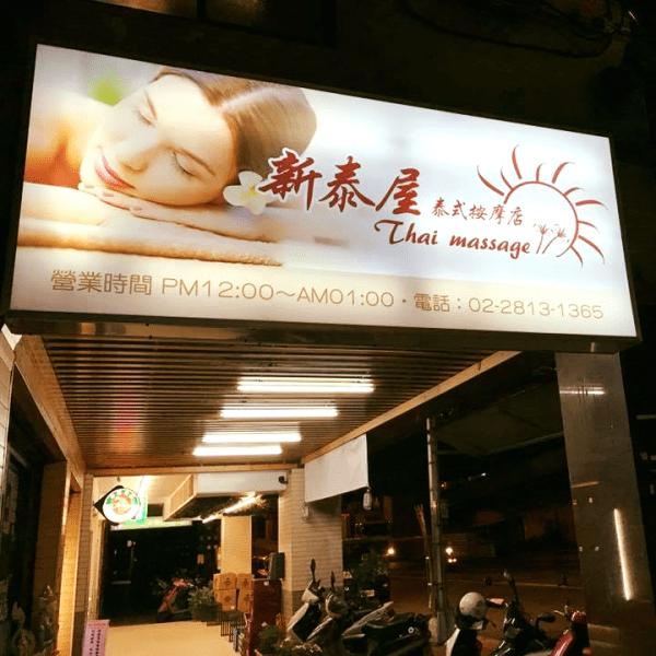 新泰屋泰式養生館