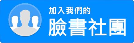 台灣優質按摩交流社團